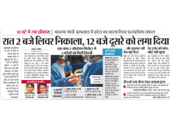 First liver Transplant In rajasthan