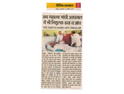 FREE MEDICINE AND INVESTIGATION  SCHEME AT MGH, JAIPUR